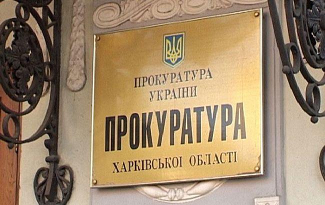 Фото: прокуратура Харківської області