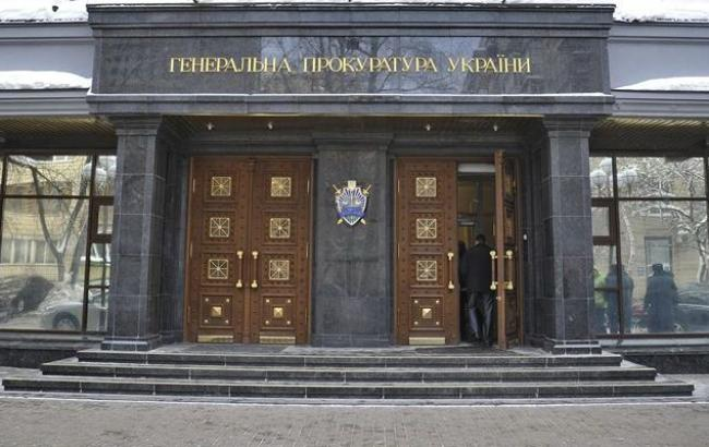 Фото: Генеральная прокуратура Украины