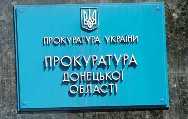 Картинки по запросу прокуратура донецької області