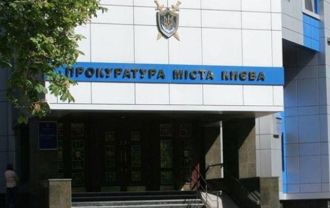 Фото: прокуратура Киева