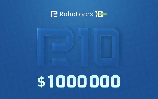 RoboForex в честь 10-летия разыгрывает $1 000 000