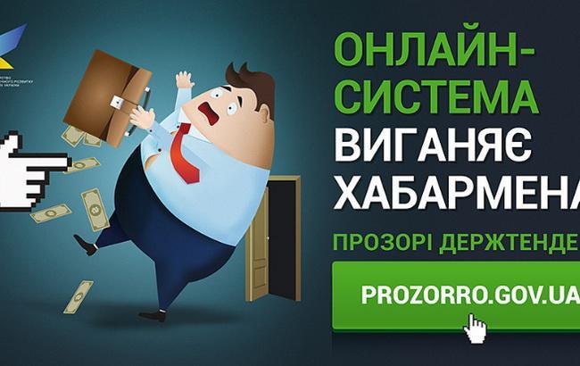 """Фото: система электронных государственных закупок """"Прозорро"""" (ProZorro)"""