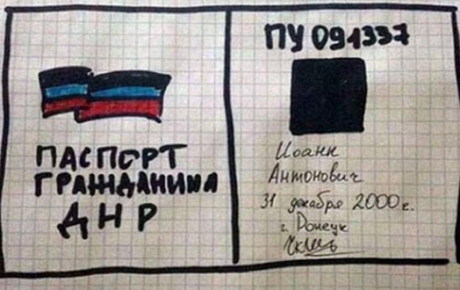 Фото: Интернет-пользователи предложили свой дизайн паспорта боевиков