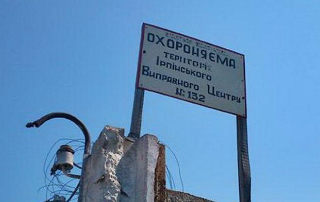 Фото: в связи с конфликтом в Коцюбинской колонии отстранили начальника
