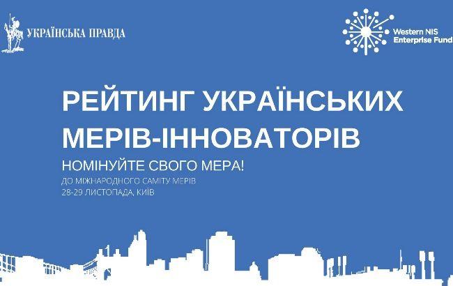 Украинцы выберут самого прогрессивного мэра
