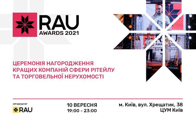 Награждение лучших ритейлеров и ТРЦ страны RAU Awards 2021 состоится 10 сентября