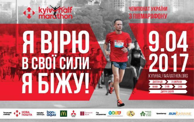Фото: Nova Poshta Kyiv Half Marathon 2017