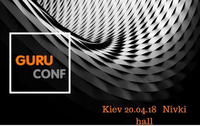 """GuruConf"" - самая масштабная конференция по интернет-маркетингу"