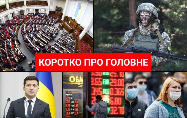 Протести під КСУ і загострення на Донбасі: новини за 30 жовтня