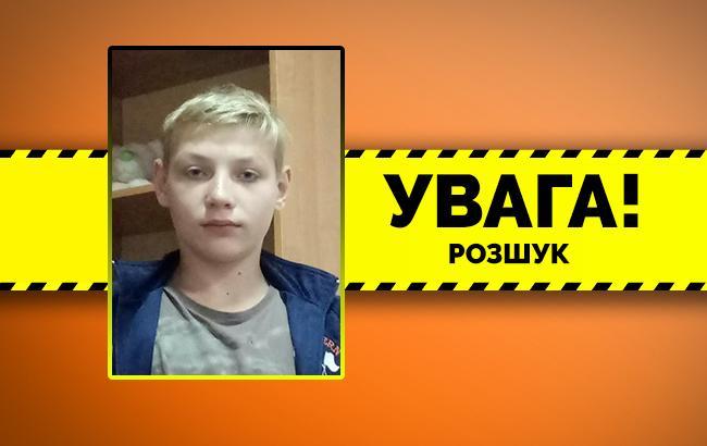 Помогите найти: в Черниговской области пропал 14-летний мальчик