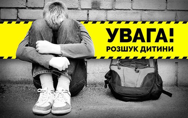 Вийшов з дому і зник: під Києвом шукають 13-річного хлопчика