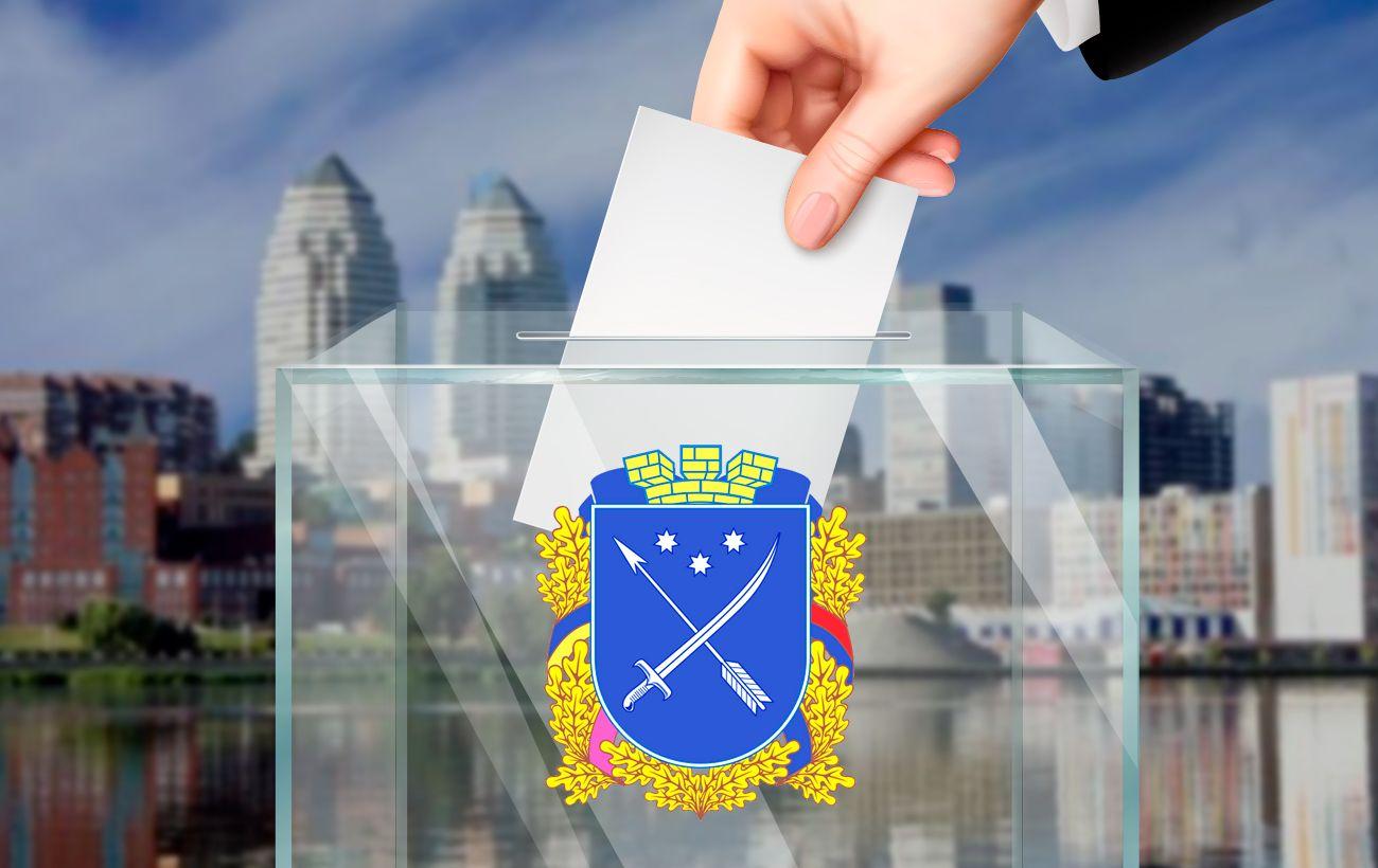 Местные выборы в Днепре: что известно