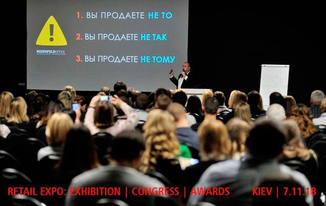 В Киеве пройдет третий конгресс для розничного бизнеса - RETAIL EXPO 2018