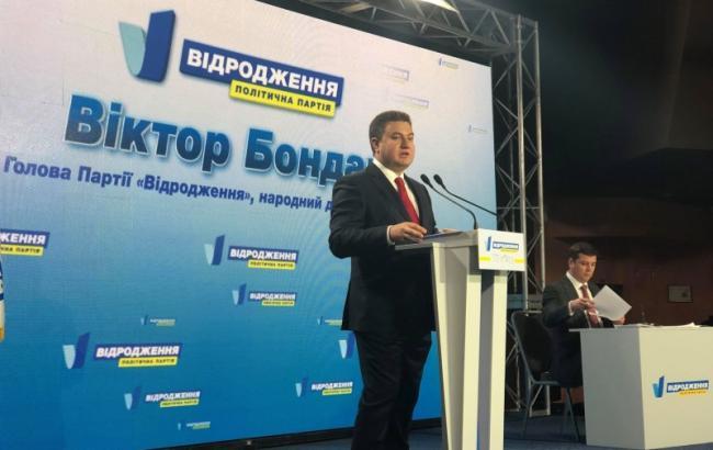 """Глава """"Відродження"""" Бондар під час з'їзду представив стратегію розвитку України"""