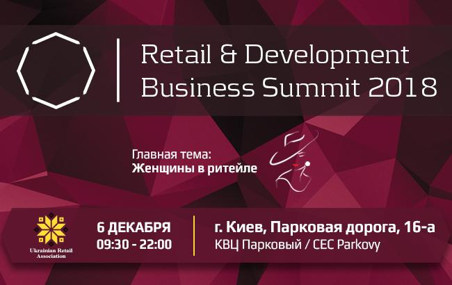 Retail & Development Business Summit - 2018