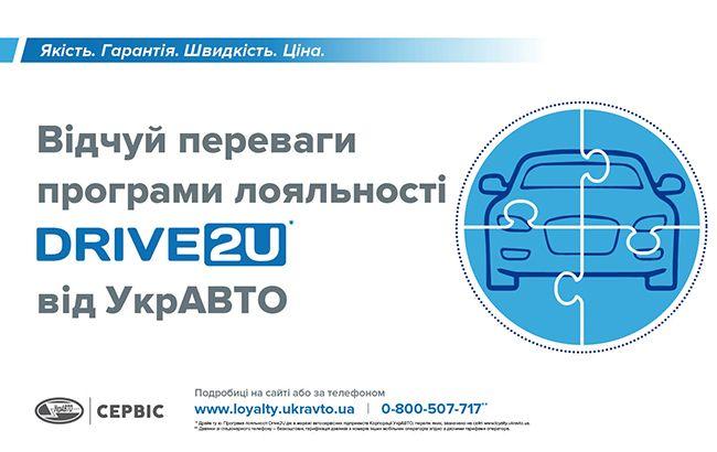 Корпорація УкрАВТО пропонує скористатись новими перевагами програми лояльності Drive2U