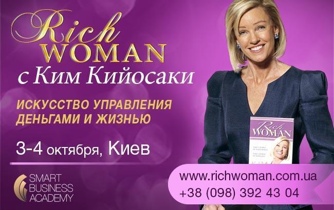 """Вперше в Україні - Кім Кійосакі та її  команда """"Rich Woman""""!"""