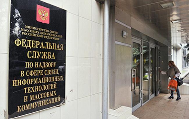 """Фото: федслужба РФ з нагляду у сфері зв'язку, IT та масових комунікацій (""""Комерсант"""")"""