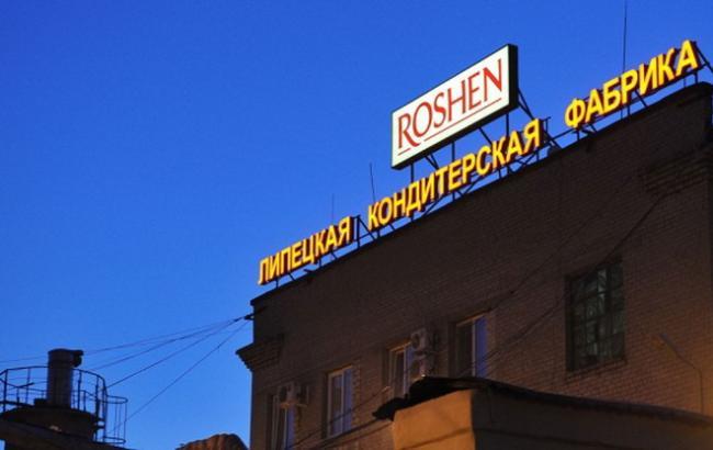 У Roshen назвали неправомірним блокування фабрики в Липецьку