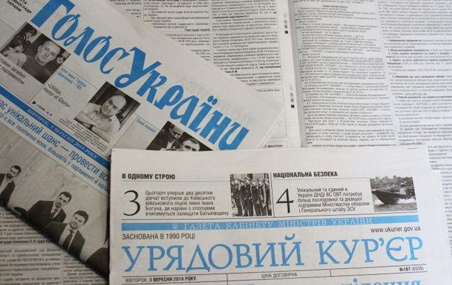 """Кабмин прекращает публикацию законов в """"Урядовом курьере"""""""