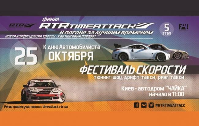 У Києві з нагоди Дня автомобіліста відбудеться Фестиваль швидкості