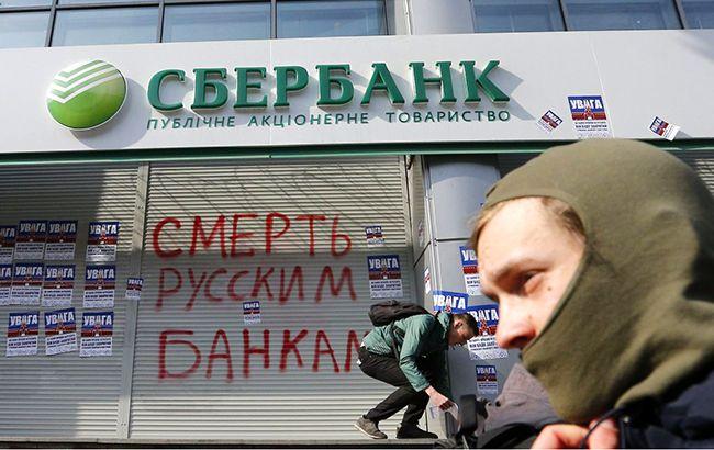 Активісти в різних містах України блокують роботу відділень російського Сбербанку