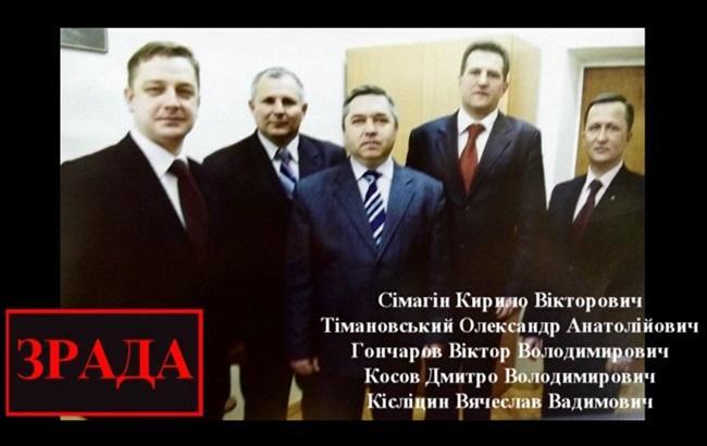 Фото: СБУ показало тих, хто зрадив присязі