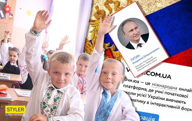 """""""Вы вообще офигели?"""": в сети рассказали, как украинским школьникам навязывают любовь к России"""