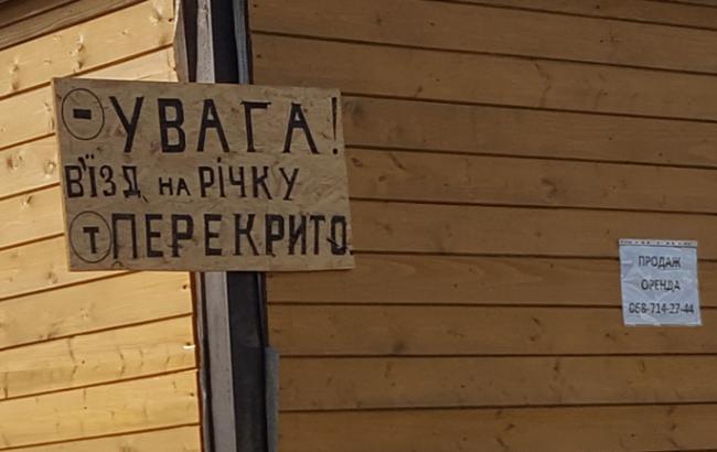 Фото: Табличка про заборону в'їзду (versii.if.ua)