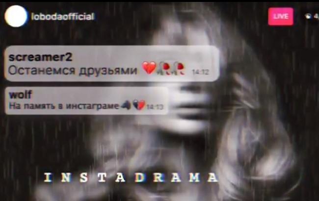 """""""Это просто супер!"""": фанатов растрогала новая песня Лободы """"INSTADRAMA"""""""
