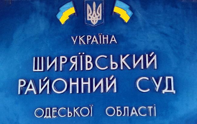 ВОдесской области идет попытка захвата Ширяевского регионального суда (ТРАНСЛЯЦИЯ)