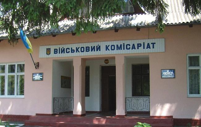 Фото: военкомат (skvira.com)