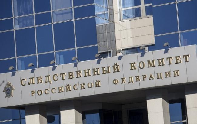 Фото: Слідчий комітет Росії
