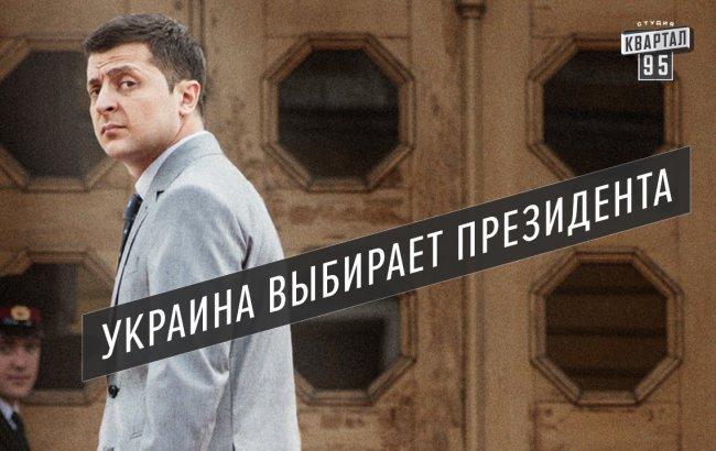 Фото: Владимир Зеленский (sluga-naroda.org)
