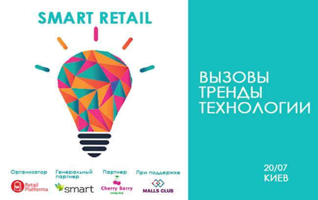 Smart Retail 2018: вызовы, тренды, технологии.  Бизнес-конференция для драйверов ритейл-индустрии
