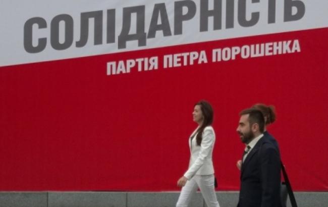 Фото: Блок Петра Порошенко