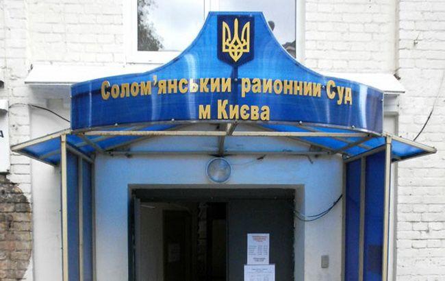 """Фото: Соломенский райсуд вынес решение по второму фигуранту дела """"Укрзализныци"""""""