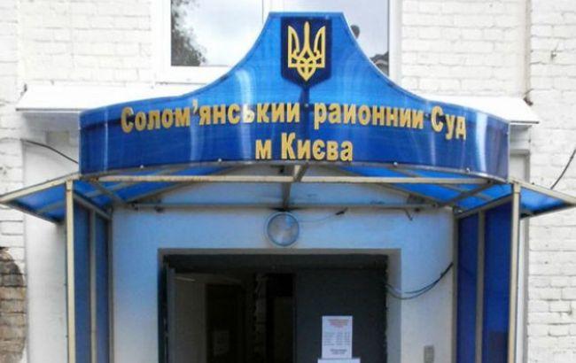 Фото: Солом'янський райсуд виніс рішення по справі Олени Поліщук