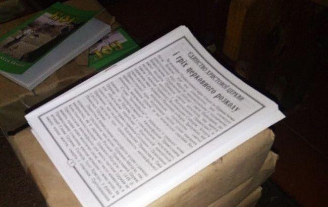 СБУ в ходе обысков в зданиях УПЦ МП изъяла материалы, разжигающие религиозную рознь