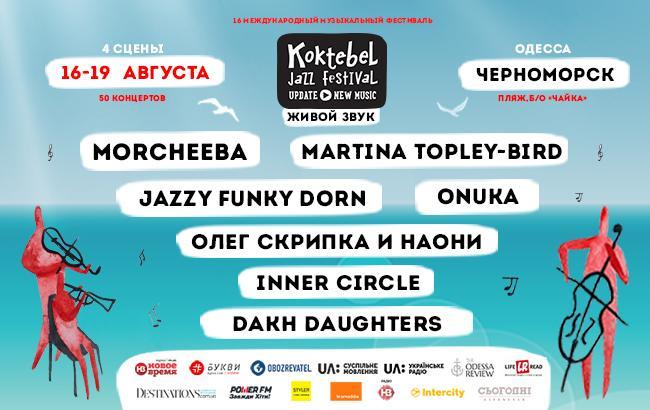 Koktebel Jazz Festival на Atlas Weekend: яскравий фоторепортаж