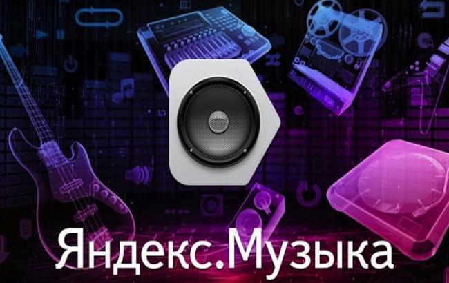 """Аудиторія """"Яндекс.Музика"""" в Україні за рік зросла на 10%"""