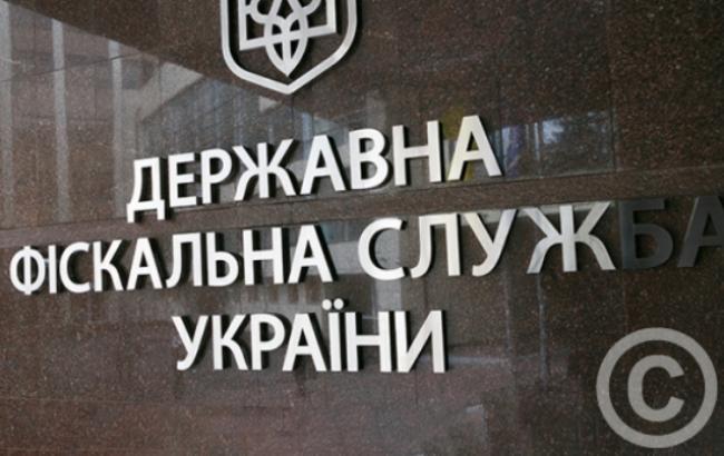 Фото: ГФС (РБК-Україна)