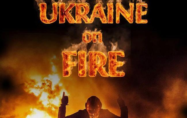 """Фото: Постер фільму """"Україна в огні"""" (politobzor.net)"""
