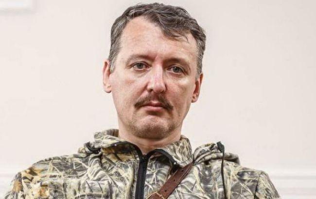 Фото: против боевика Игоря Стрелкова требуют возбудить дело в России