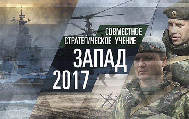 """Фото: учения """"Запад-2017"""" (structure.mil.ru)"""