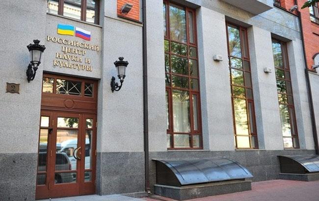 Фото: Российский центр науки и культуры в Киеве (ukr.rs.gov.ru)