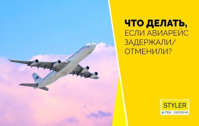 Что делать, если авиарейс задержали или отменили? (коллаж: STYLER.rbc.ua)
