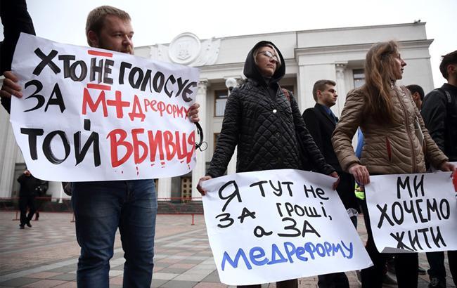 Фото: Под Радой прошел митинг в поддержку медицинской реформы (РБК-Украина)