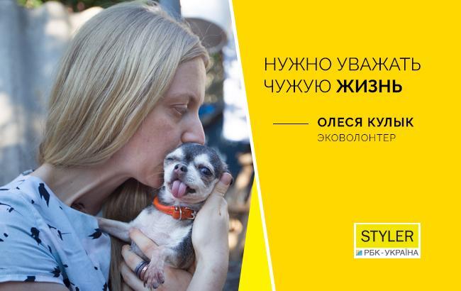 Зоозащитница Олеся Кулык и ее собачка Эби (фото: РБК-Украина/Виталий Носач)