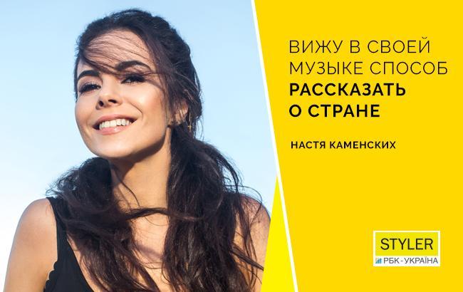 Интервью с Настей Каменских (коллаж STYLER.rbc.ua)